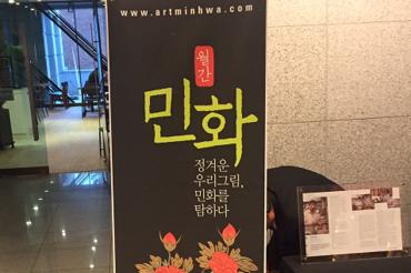 Korean Institute of Minhwa Research Seminar